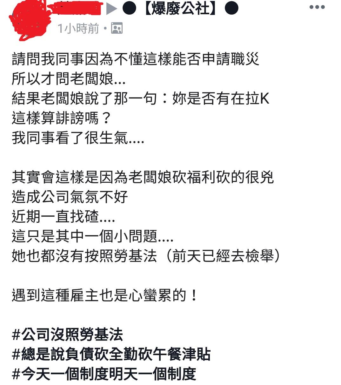 女網友在臉書抱怨老闆的誇張回應。(圖/翻攝自爆料公社)