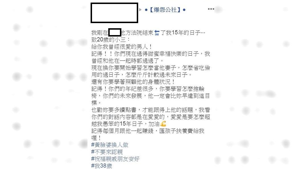 翻攝/爆怨公社
