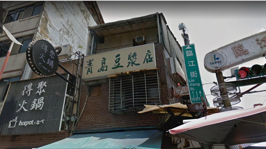 圖/Google Map 一甲子老字號「青島豆漿店」 高房租逼月底熄燈