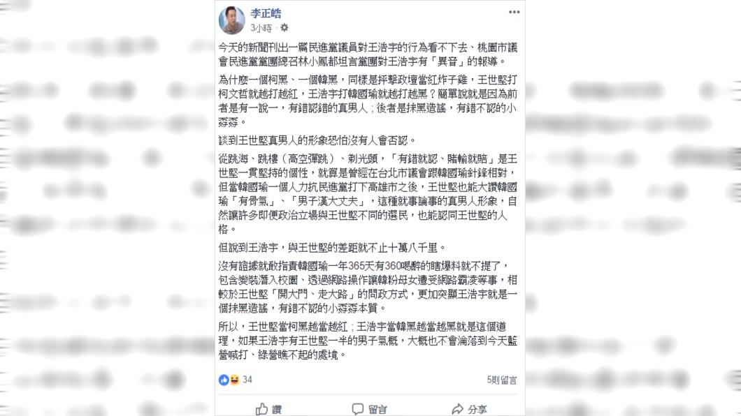 圖/翻攝李正皓臉書