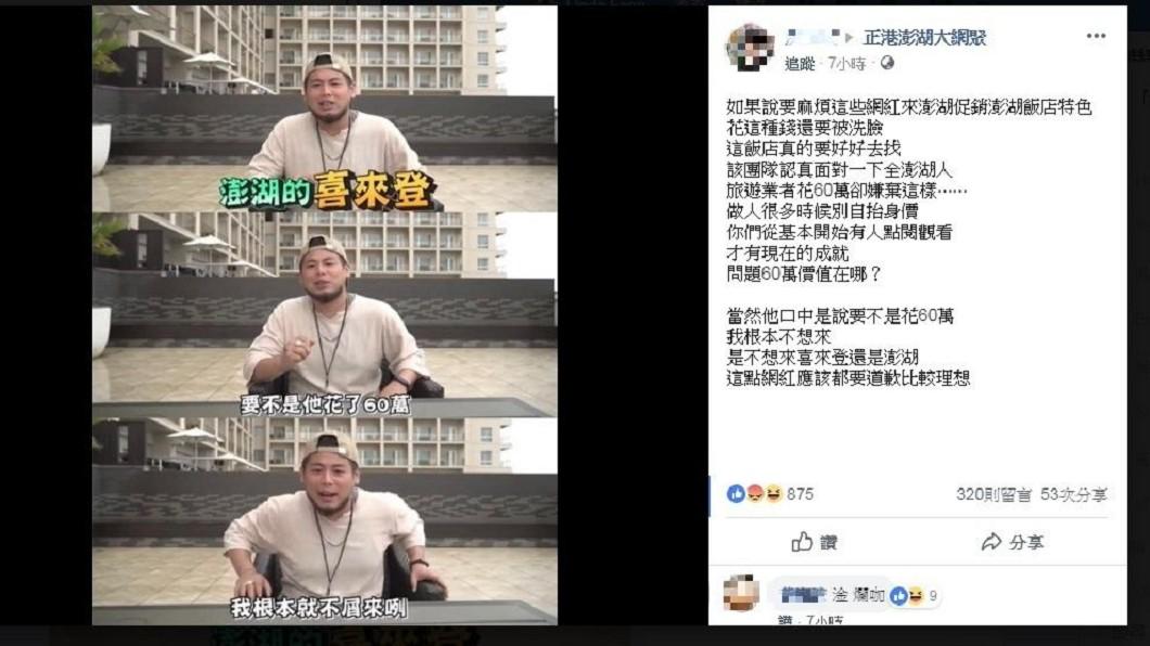 圖/翻攝自臉書「正港澎湖大網聚」