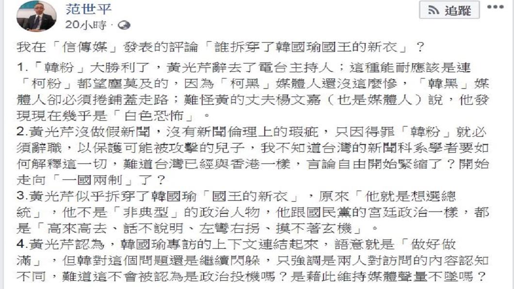 翻攝/范世平臉書