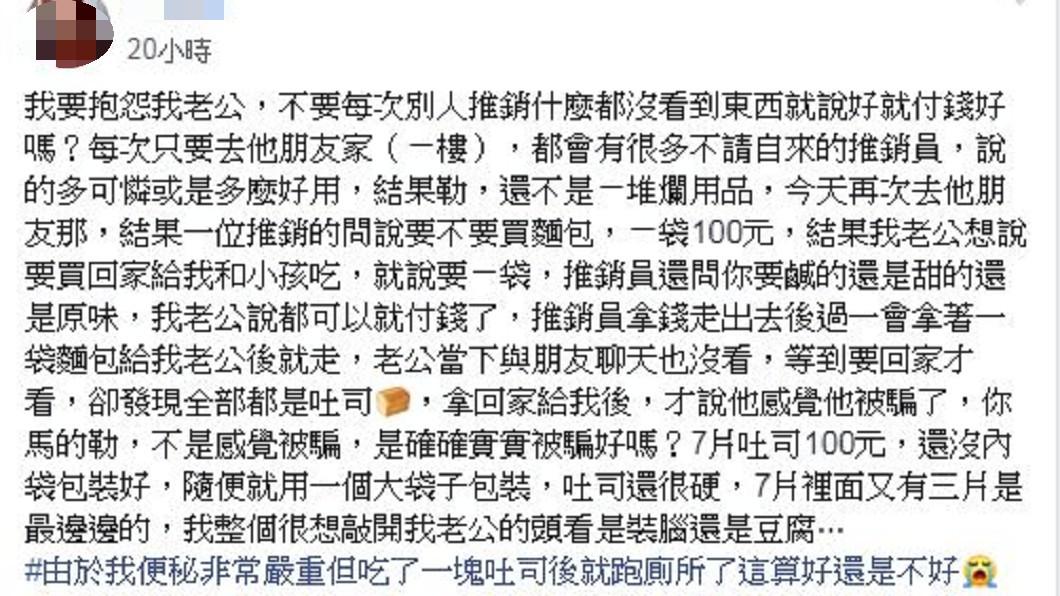 圖/翻攝自爆怨公社