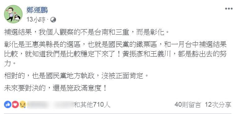 圖/翻攝自鄭運鵬臉書