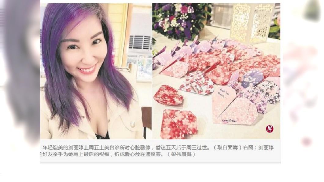 新加坡一名美女房產經紀人去打肉毒桿菌,沒想到卻從此天人永隔。(圖/翻攝自聯合早報) 去打個肉毒桿菌 正妹昏迷5天過世