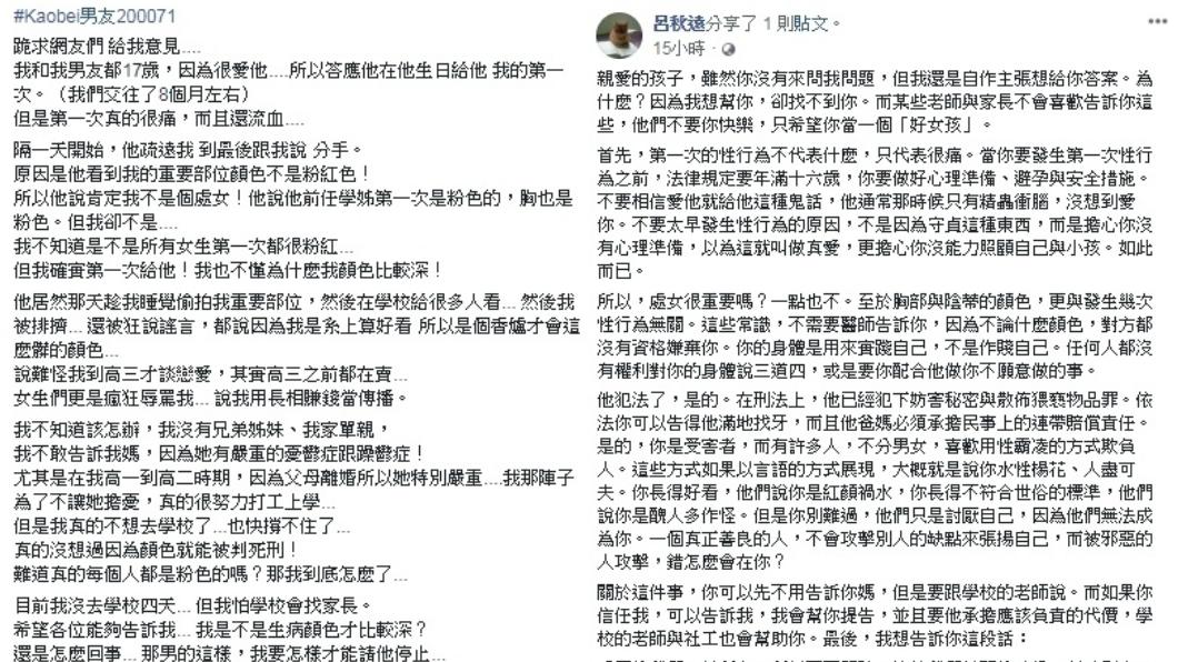 圖/翻攝自臉書「靠北男友」、呂秋遠臉書
