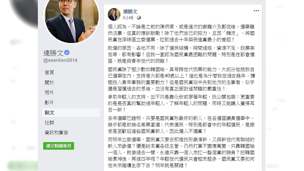 圖/翻攝自連勝文臉書