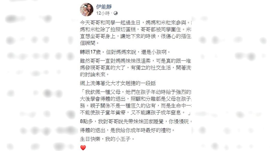 圖/翻攝自伊能靜臉書