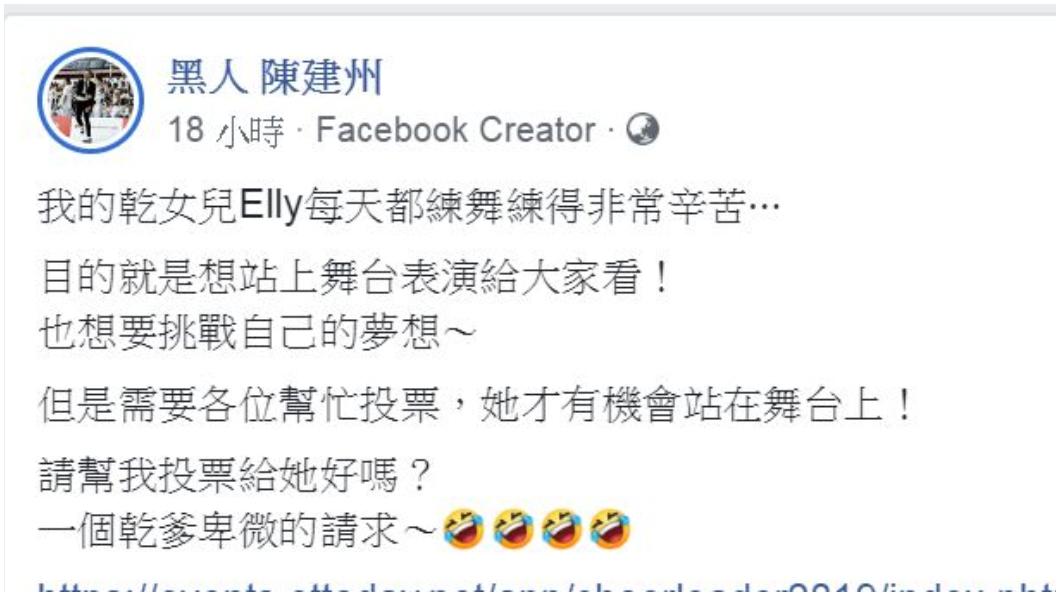 翻攝/黑人 陳建州臉書