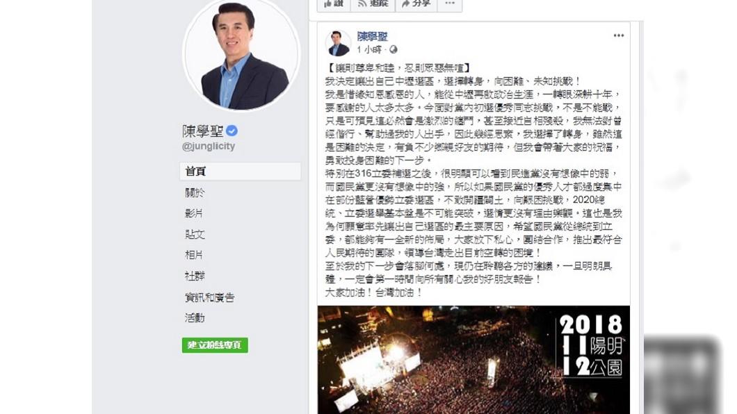 圖/翻攝自陳學聖臉書