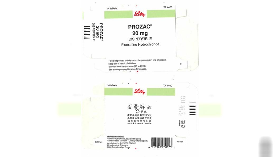 圖/食藥署提供 不堪健保砍藥價 百憂解4月全面退出台灣市場