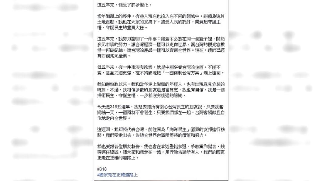圖/翻攝自 蔡英文 臉書