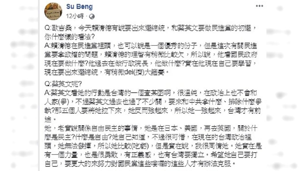 圖/翻攝自史明臉書
