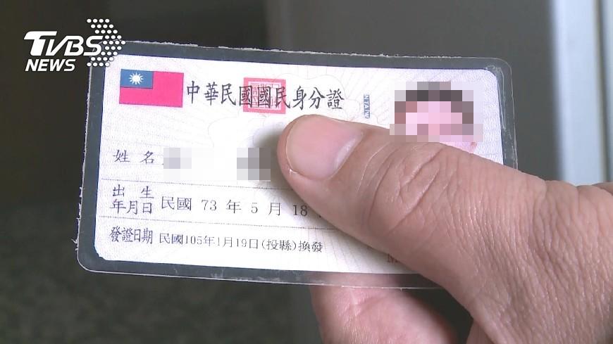 示意圖/TVBS 新身分證「取消國旗」引眾怒!內政部急澄清:還沒定案