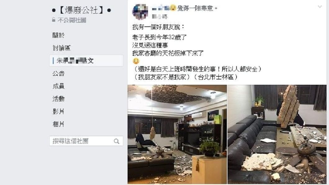 據網友透露,所幸當時家裡並無人在家,並未造成傷亡,否則後果不堪設想。(圖/翻攝自爆廢公社)