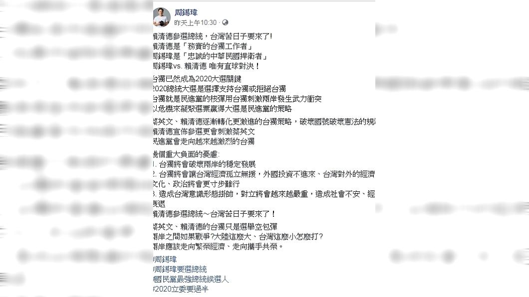 圖/翻攝自周錫瑋臉書