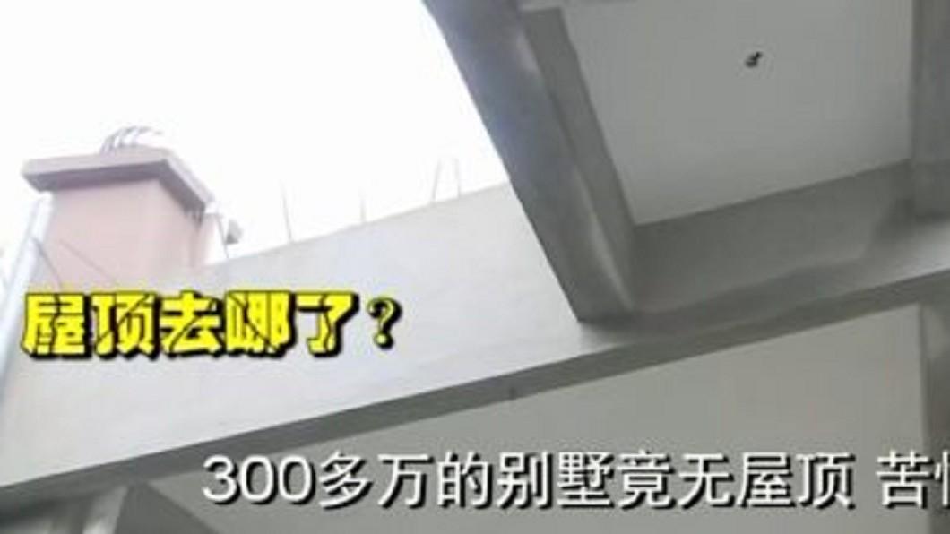 圖/翻攝海博TV 大媽花1376萬買別墅 交屋傻眼了:屋頂在哪...