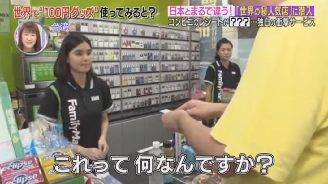日本節目來賓拿到發票,疑惑地詢問店員。圖/翻攝自YouTube