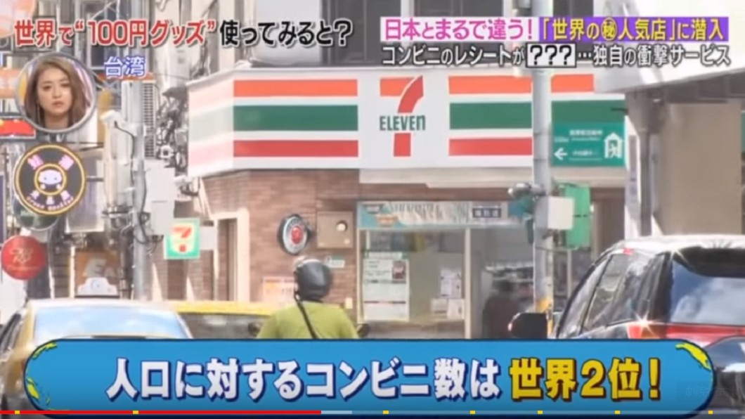 圖/翻攝自YouTube 在台灣消費收到「神祕編號」! 真相曝光日本人全驚呆