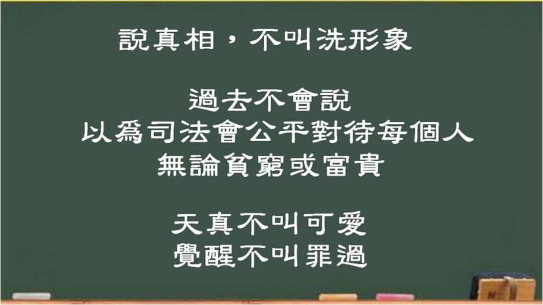 圖/翻攝自魏應充臉書