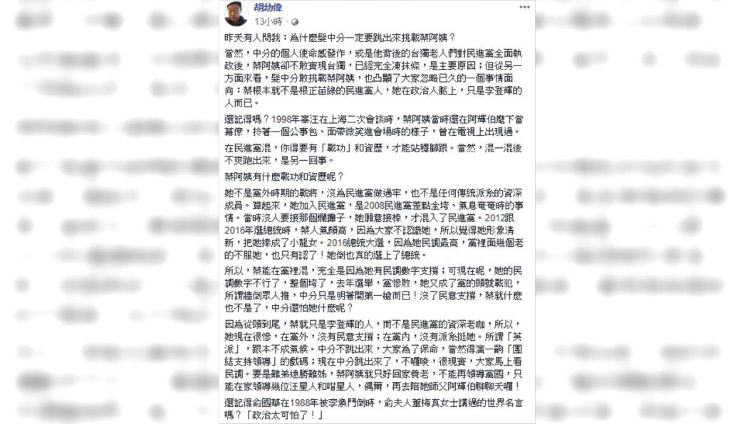 圖/翻攝胡幼偉臉書