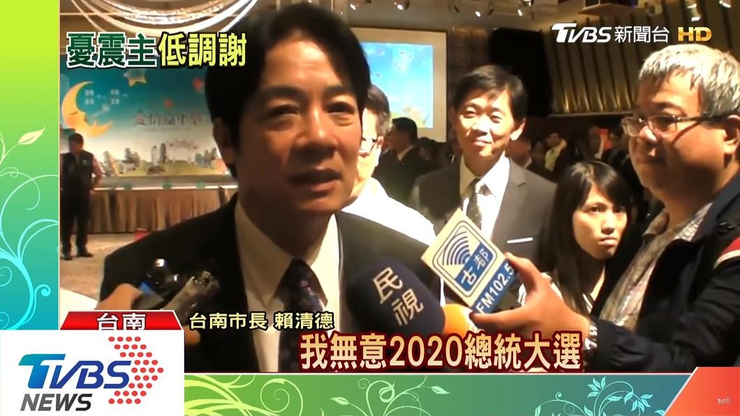 2017年7月賴清德受訪時,表明無意參選2020。圖/TVBS資料照
