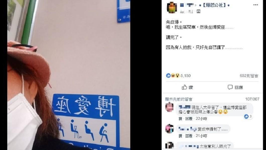 圖/翻攝自臉書「爆怨公社」 怕坐博愛座被公審 她無奈自拍PO網先解釋