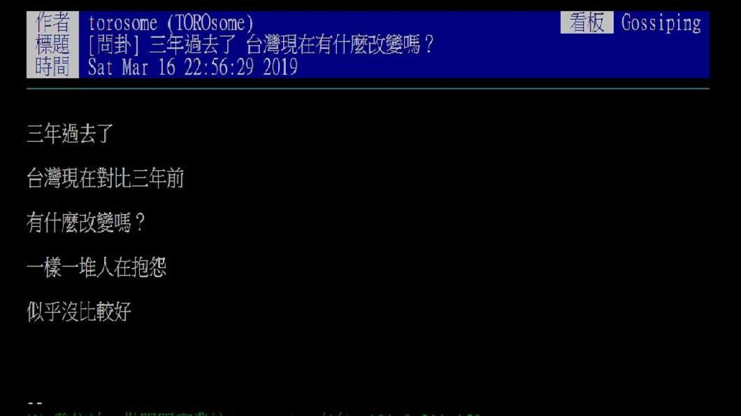 有網友發文詢問,這3年過去了台灣究竟有何改變?(圖/翻攝自PTT)