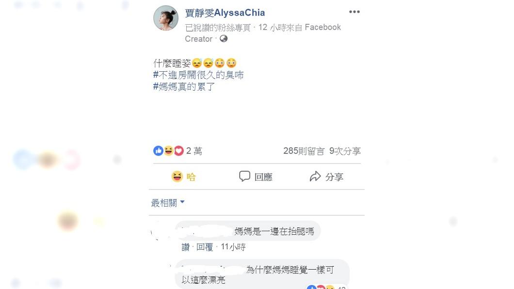 圖/翻攝自賈靜雯臉書