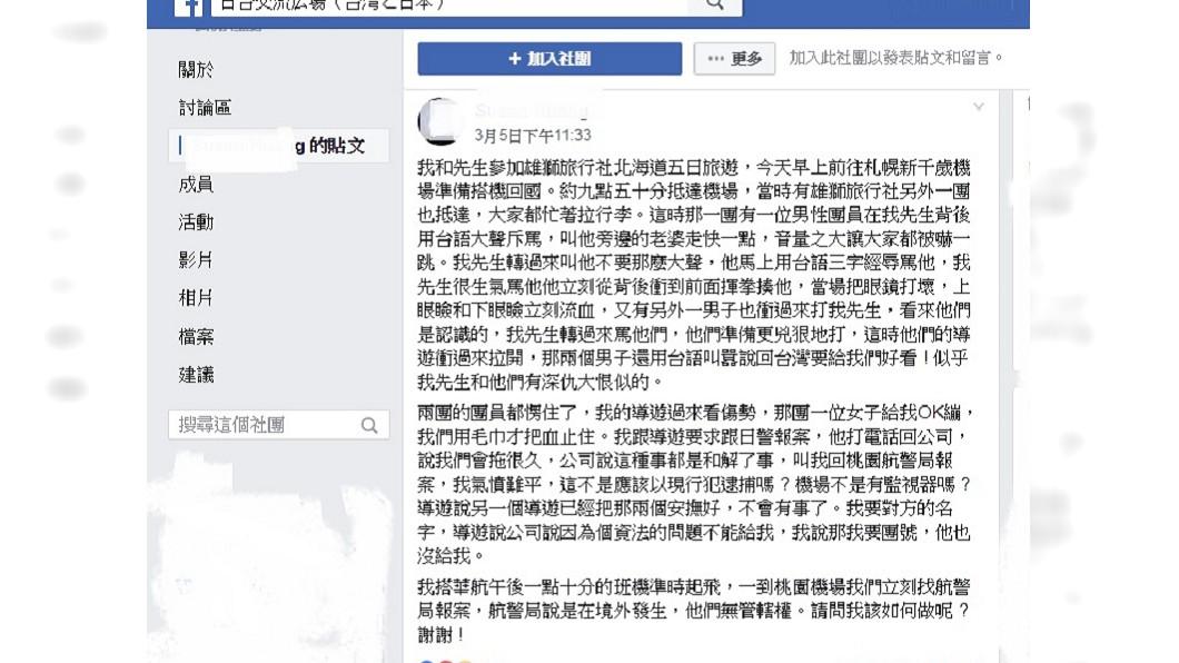 圖/翻攝自臉書「日台交流廣場」