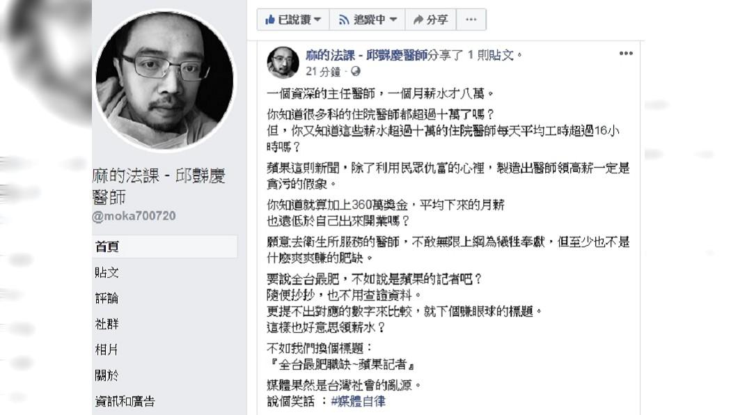 圖/翻攝自臉書「麻的法課 - 邱豑慶醫師」