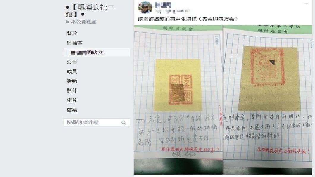 網友看到都稱讚這名高中生太有才。(圖/翻攝自爆廢公社二館)