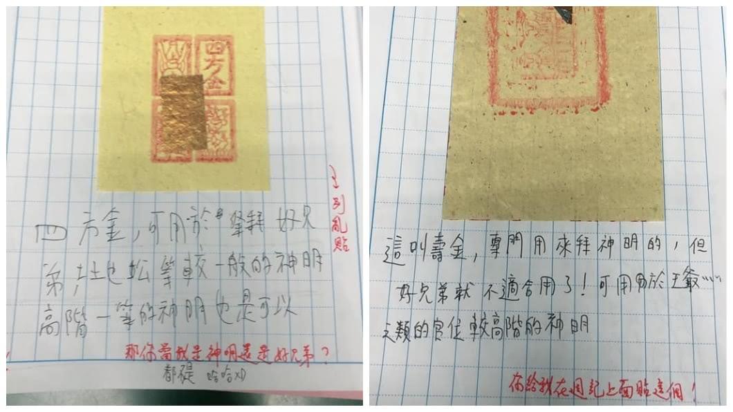 有網友分享一名高中生寫的週記內容,內容竟然貼出2張金紙。(圖/翻攝自爆廢公社二館)