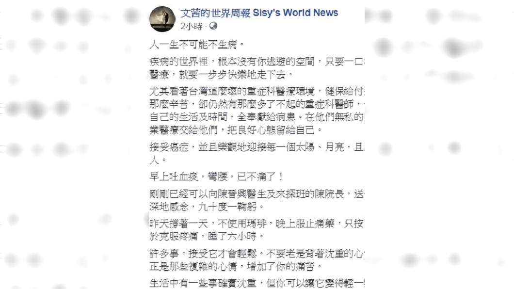 圖/翻攝自「文茜的世界周報」臉書粉絲專頁