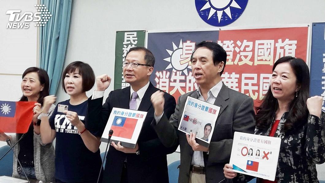 圖/中央社 憂新版身分證沒國旗 藍委不排除提公投