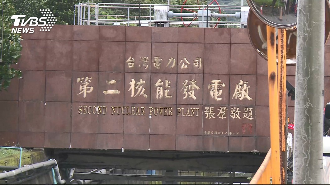 核二廠除役。(圖/TVBS) 核二廠除役 侯友宜:嚴審逕流廢水汙染削減計畫
