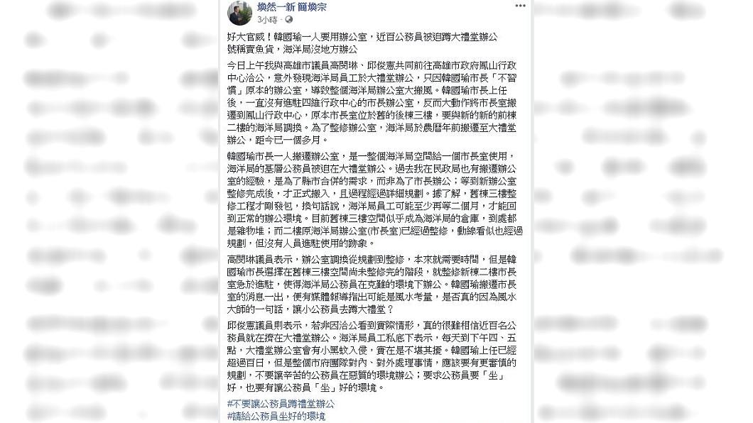 圖/翻攝自「煥然一新 簡煥宗」臉書