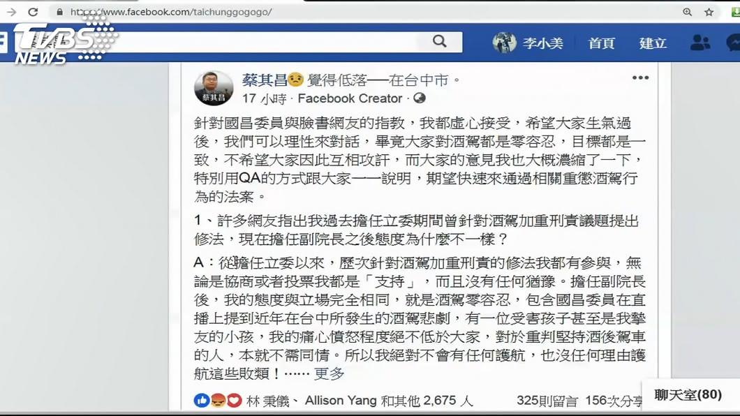 圖/翻攝自蔡其昌臉書