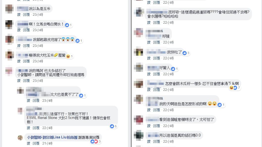 圖/翻攝自小劉醫師-劉宗瑀Lisa Liu粉絲團