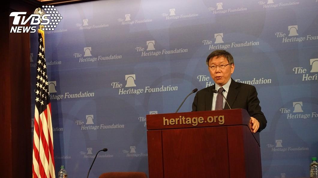 台北市長柯文哲在傳統基金會演說,接受提問時提親美友中想法。/中央社 「不會故意把大陸當敵人」 柯文哲國家戰略:親美友中