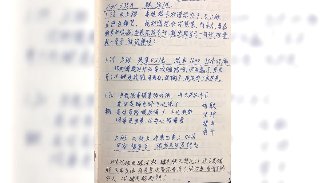 這名竊賊還寫了一本小偷日記,裡面除了紀載他得手的財物外,還寫下不少激勵字句。(圖/翻攝自陸網)
