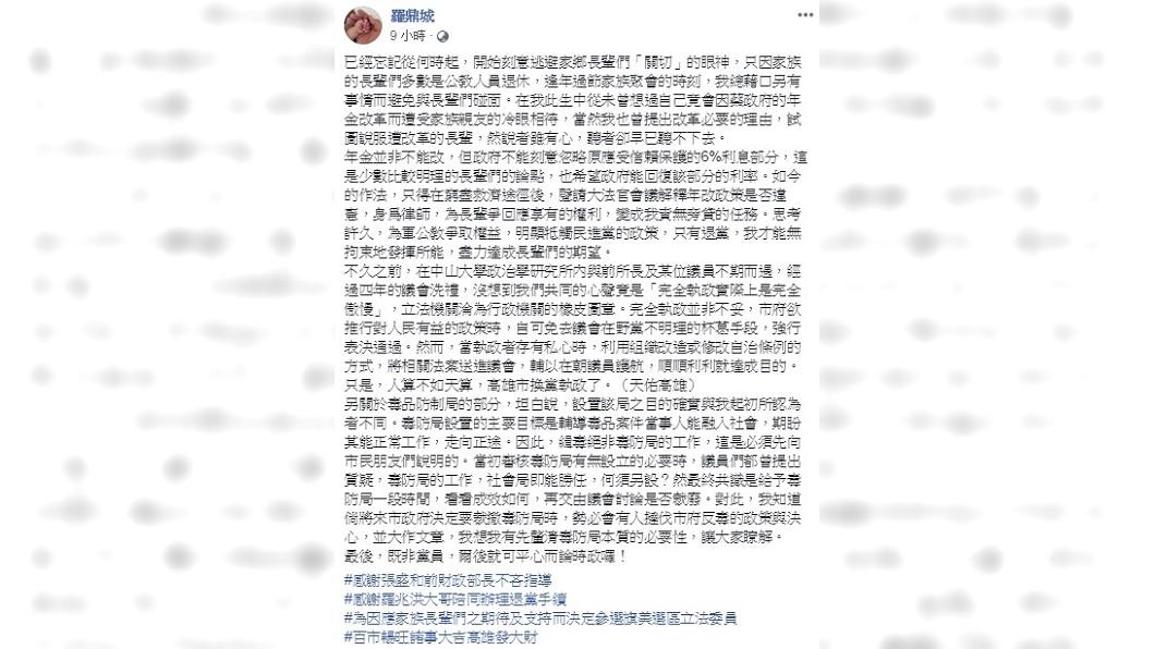 圖/翻攝自羅鼎城臉書