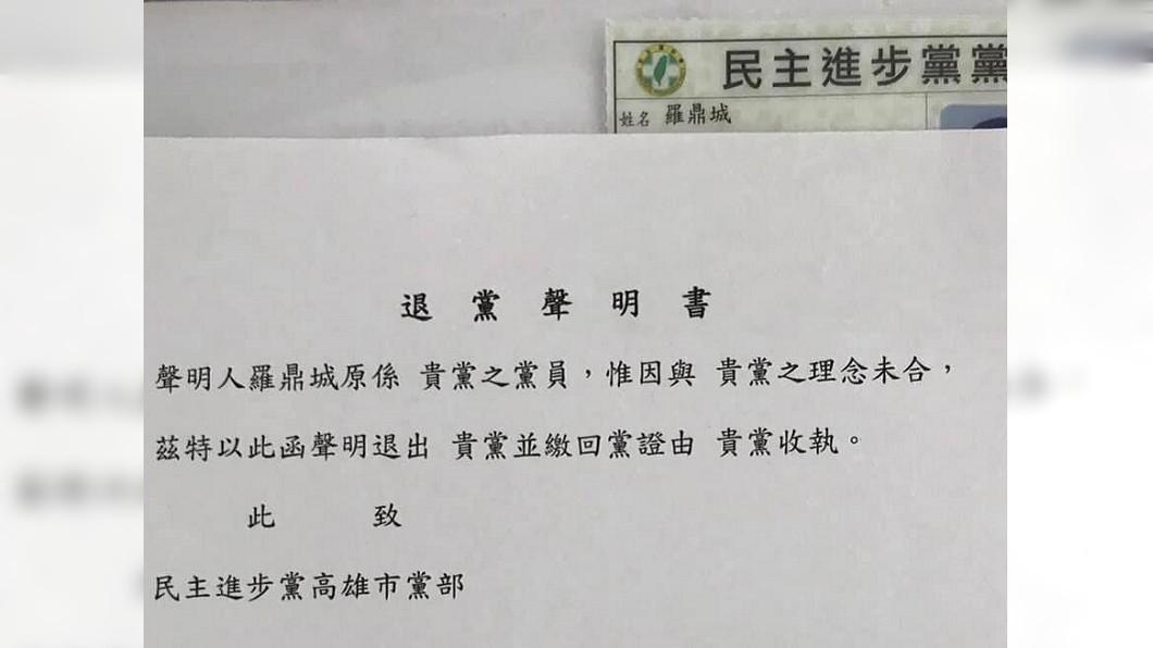 圖/翻攝自羅鼎城臉書 不滿年金改革 羅鼎城退出民進黨選明年立委