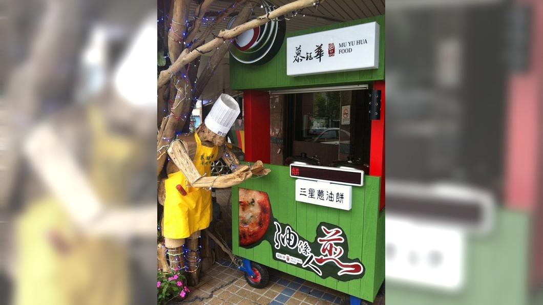 圖/翻攝自慕鈺華臉書