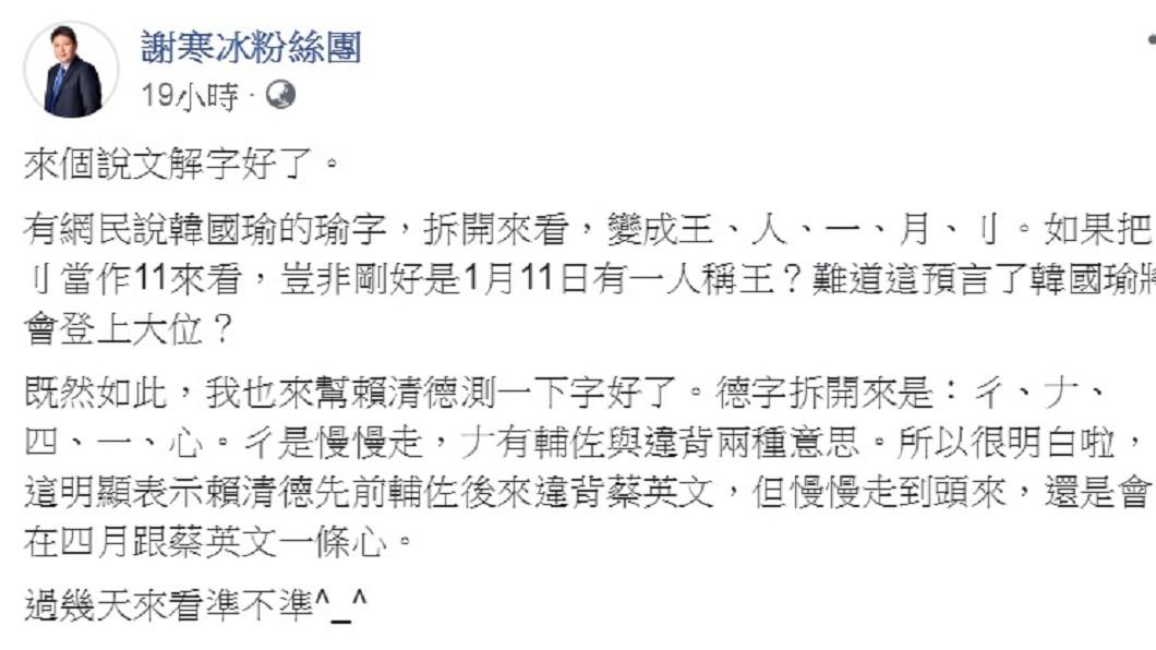 圖/翻攝自謝寒冰粉絲團臉書
