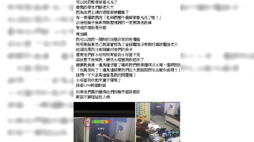 圖/翻攝臉書爆料公社