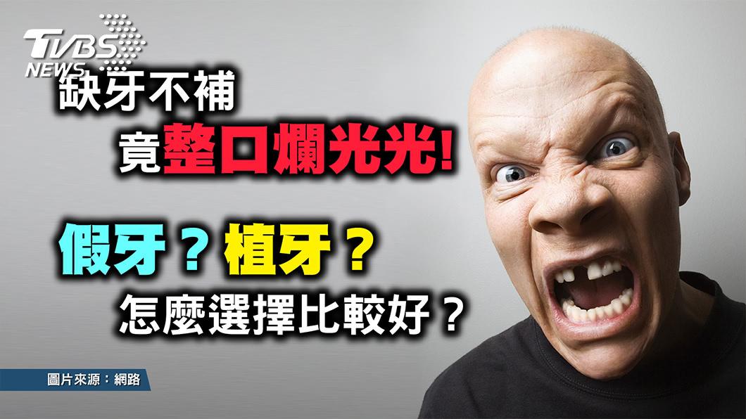 圖/TVBS提供 《健康2.0》掉牙非老人專利 缺牙不補竟整口爛光?!