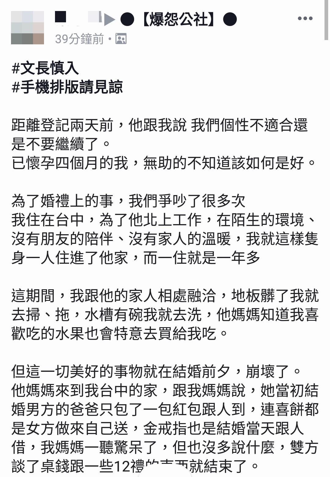 網友在臉書社團抱怨男友行徑。(圖/翻攝自 爆怨公社 臉書)