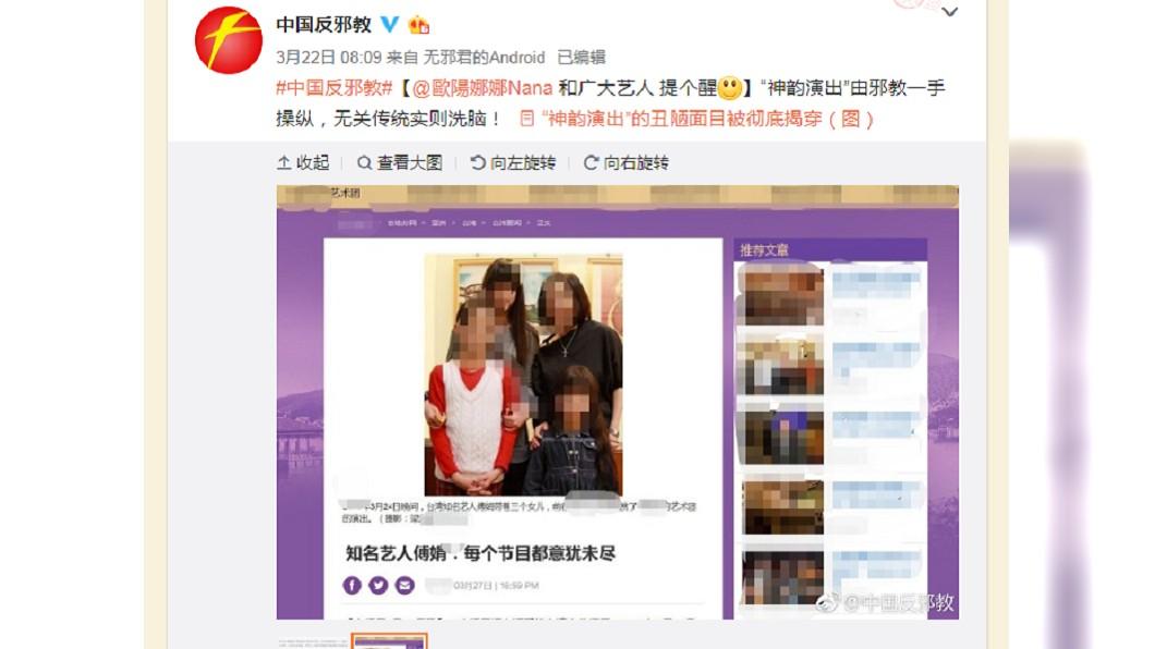 中國反邪教發布的全文。圖/翻攝自微博