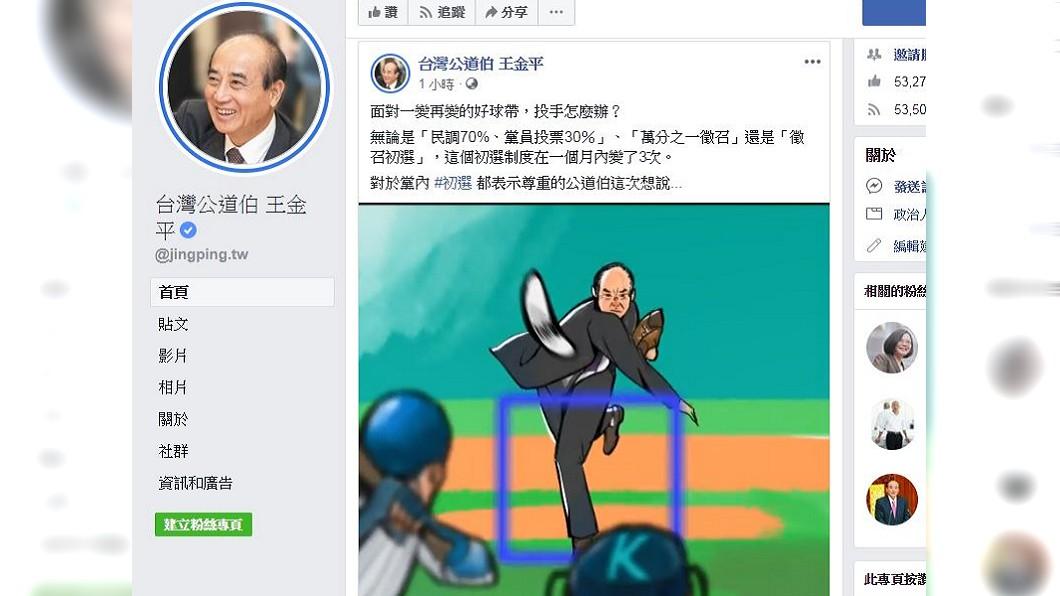 圖/翻攝自「台灣公道伯」臉書